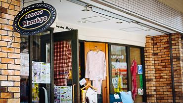 横浜のふとん専門店*スリープショップ丸共